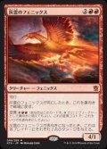 $FOIL$(KTK-MR)Ashcloud Phoenix/灰雲のフェニックス(JP)