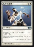 (M11-U)Celestial Purge/天界の粛清(JP,ENG)