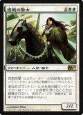 (M11-R)Knight Exemplar/模範の騎士(ENG)