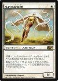 (M11-R)Serra Ascendant/セラの高位僧(JP)
