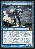 (M11-M)Frost Titan/霜のタイタン(ENG)