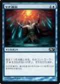 (M11-C)Mana Leak/マナ漏出(JP,ENG)
