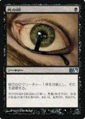 (M11-U)Deathmark/死の印(JP,ENG)