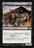(M11-U)Relentless Rats/執拗なネズミ(JP,ENG)