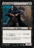 (M11-R)Royal Assassin/凄腕の暗殺者(英,ENG)