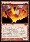 (M11-M)Inferno Titan/業火のタイタン(JP)