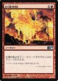 (M11-U)Pyroclasm/紅蓮地獄(JP,ENG)