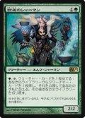 (M11-R)Fauna Shaman/獣相のシャーマン(JP)
