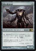 (M11-R)Steel Overseer/鋼の監視者(JP)
