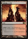 (M11-R)Dragonskull Summit/竜髑髏の山頂(JP)