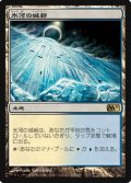 (M11-R)Glacial Fortress/氷河の城砦(JP)
