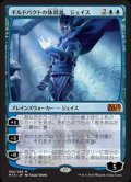 (M15-MU)Jace, the Living Guildpact/ギルドパクトの体現者、ジェイス(日,JP)