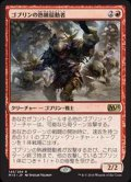 (M15-RR)Goblin Rabblemaster/ゴブリンの熟練扇動者(JP,EN)