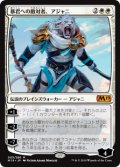$FOIL$(M19-MW)Ajani, Adversary of Tyrants/暴君への敵対者、アジャニ(英,EN)