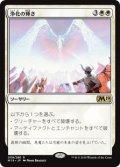 (M19-RW)Cleansing Nova/浄化の輝き(日,JP)