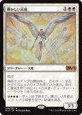 (M19-MW)Resplendent Angel/輝かしい天使(日,JP)