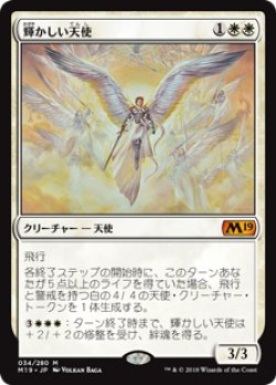 画像1: (M19-MW)Resplendent Angel/輝かしい天使(日,JP)