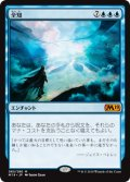 $FOIL$(M19-MU)Omniscience/全知(日,JP)
