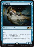(M19-RU)Supreme Phantom/至高の幻影(日,JP)