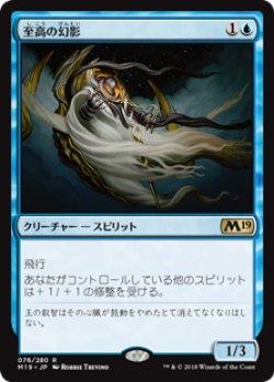 画像1: (M19-RU)Supreme Phantom/至高の幻影(英,EN)