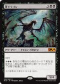(M19-MB)Bone Dragon/骨ドラゴン(英,EN)
