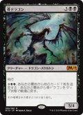 (M19-MB)Bone Dragon/骨ドラゴン(日,JP)