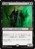 (M19-RB)Death Baron/死の男爵(英,EN)