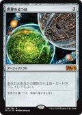 (M19-MA)Crucible of Worlds/世界のるつぼ(日,JP)
