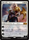 (M20-MW)Ajani, Strength of the Pride/群れの力、アジャニ(日,JP)