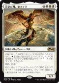 (M20-RW)Sephara, Sky's Blade/天空の刃、セファラ(日,JP)