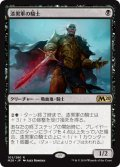 (M20-RB)Knight of the Ebon Legion/漆黒軍の騎士(日,JP)