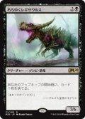 (M20-RB)Rotting Regisaur/朽ちゆくレギサウルス(日,JP)