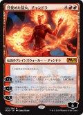 (M20-MR)Chandra, Awakened Inferno/目覚めた猛火、チャンドラ(日,JP)