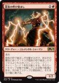 (M20-RR)Thunderkin Awakener/雷族の呼び覚まし(日,JP)