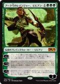 (M20-MG)Vivien, Arkbow Ranger/アーク弓のレインジャー、ビビアン(日,JP)