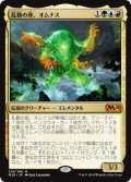 (M20-MM)Omnath, Locus of the Roil/乱動の座、オムナス(日,JP)