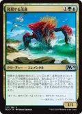 (M20-UM)Risen Reef/発現する浅瀬(JP,EN)