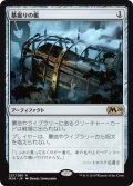 (M20-RA)Grafdigger's Cage/墓掘りの檻(日,JP)