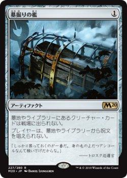 画像1: (M20-RA)Grafdigger's Cage/墓掘りの檻(日,JP)