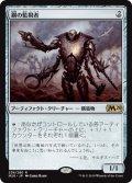 (M20-RA)Steel Overseer/鋼の監視者(日,JP)