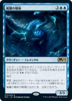 画像1: (M21-RU)Stormwing Entity/嵐翼の精体(日,JP)
