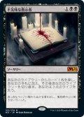(M21-MB)Grim Tutor/不気味な教示者(日,JP)