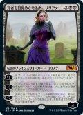 (M21-MB)Liliana, Waker of the Dead/死者を目覚めさせる者、リリアナ(日,JP)