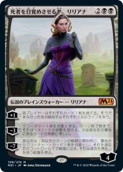 画像1: (M21-MB)Liliana, Waker of the Dead/死者を目覚めさせる者、リリアナ(日,JP)