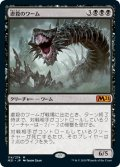(M21-MB)Massacre Wurm/虐殺のワーム(英,EN)