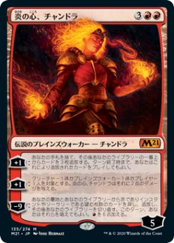 画像1: (M21-MR)Chandra, Heart of Fire/炎の心、チャンドラ(英,EN)