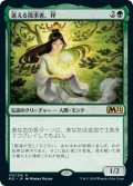 (M21-RG)Azusa, Lost but Seeking/迷える探求者、梓(日,JP)