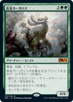 画像1: (M21-MG)Elder Gargaroth/長老ガーガロス(英,EN)