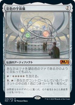 画像1: (M21-MA)Chromatic Orrery/彩色の宇宙儀(日,JP)