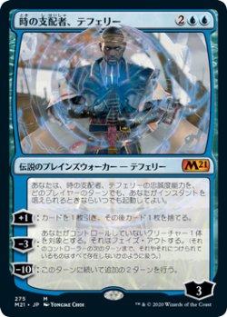 画像1: (M21-MU)Teferi, Master of Time/時の支配者、テフェリー (No.275)(英,EN)
